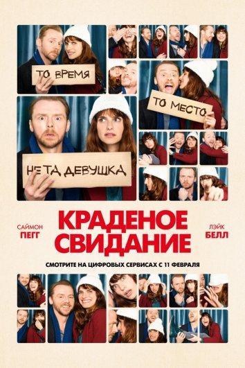 Краденое свидание  (2015).