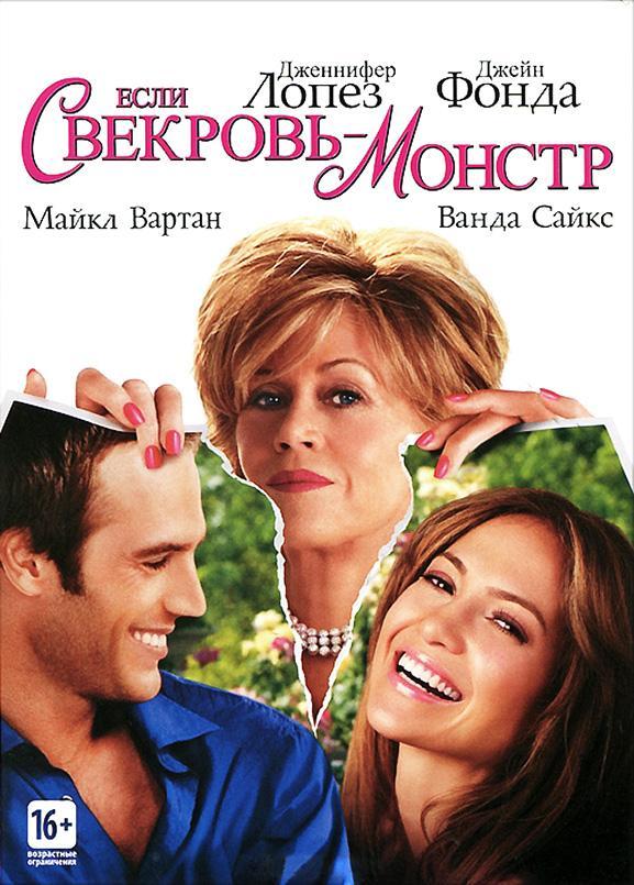 Если свекровь – монстр фильм (2005)