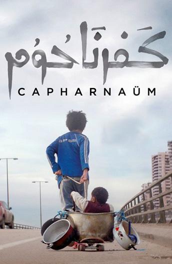 Капернаум  (2018).