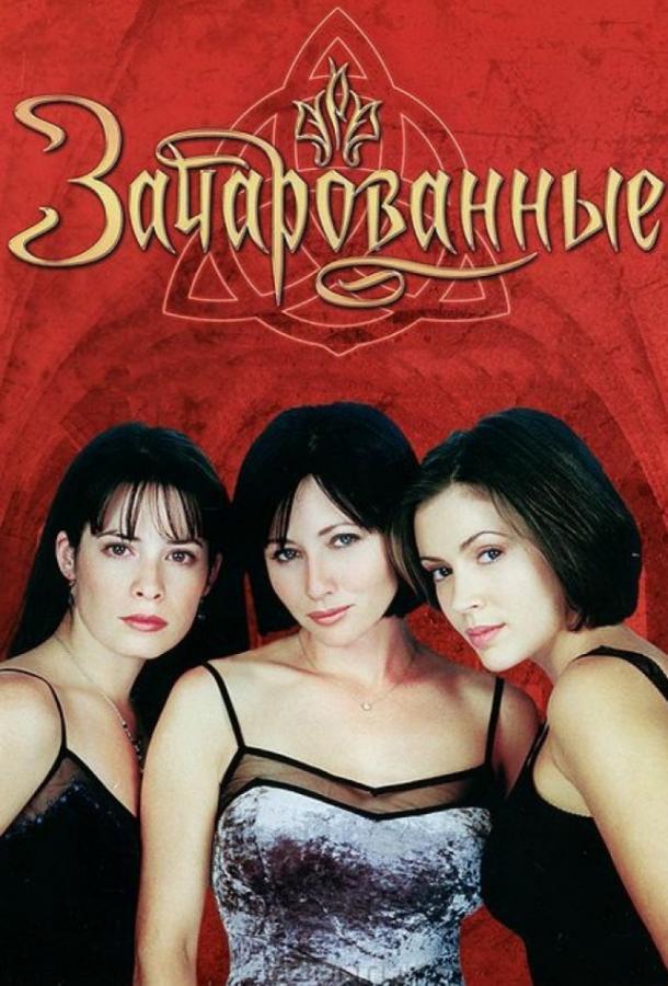 Зачарованные  (1998) 8 сезон 22 серия.