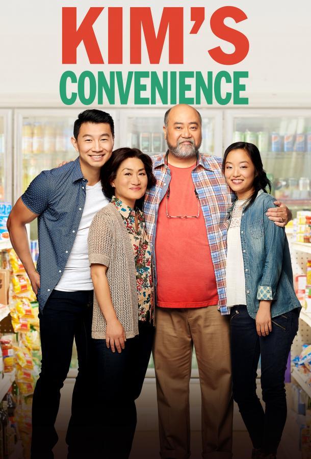 Ассимиляция Кимов / Kim's Convenience (2016)