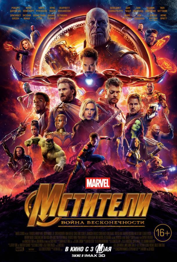 Мстители: Война бесконечности. Часть 1