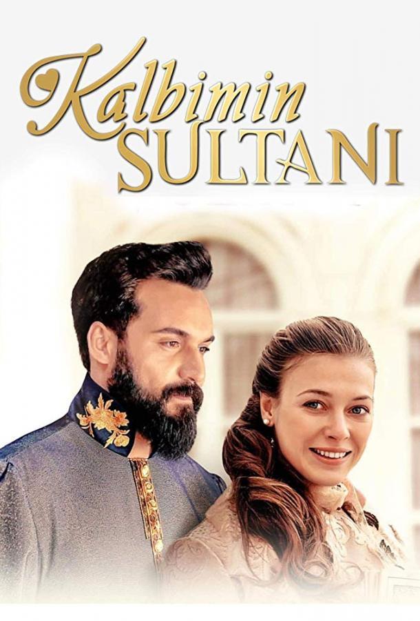 Султан моего сердца / Kalbimin Sultani (2018)
