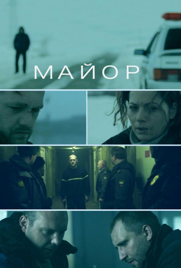 Майор фильм (2013)