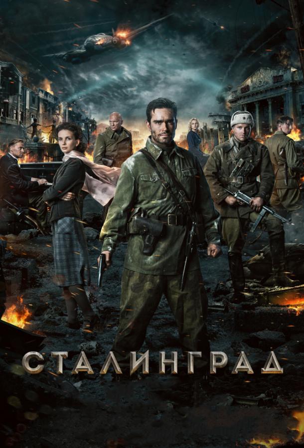 Сталинград 2013