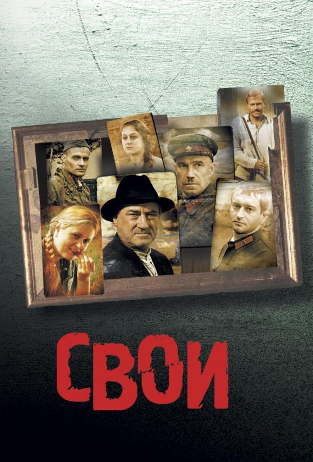 Свои фильм (2004)