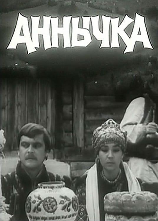 Аннычка (1968) смотреть онлайн в хорошем качестве