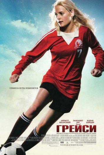 Грейси фильм (2007)