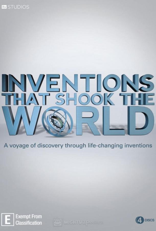 Изобретения, которые потрясли мир (сериал)