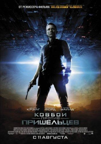Ковбои против пришельцев / 2011