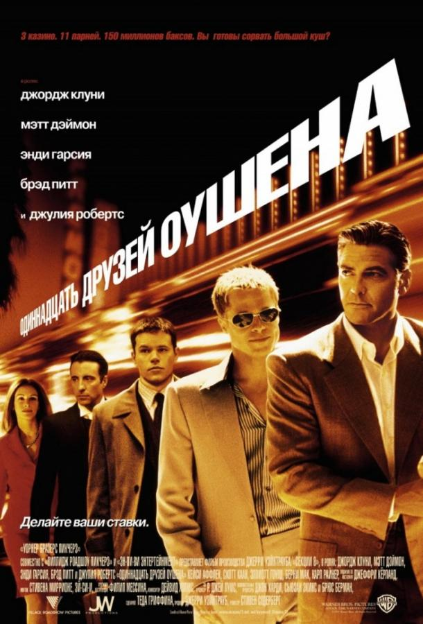 Одиннадцать друзей Оушена (2001)