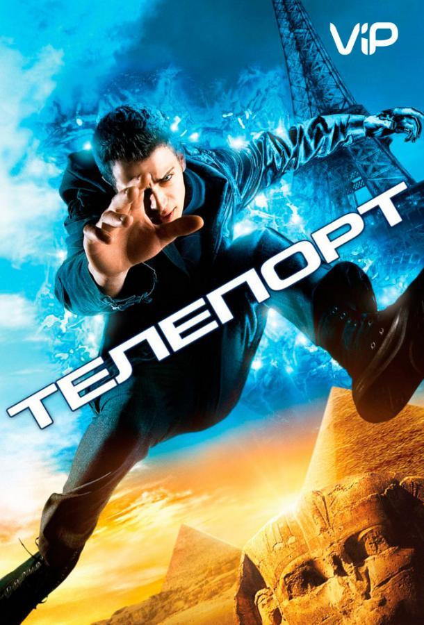 Телепорт фильм (2008)