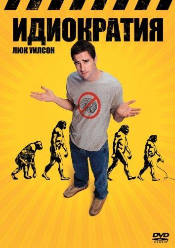 Идиократия фильм (2006)