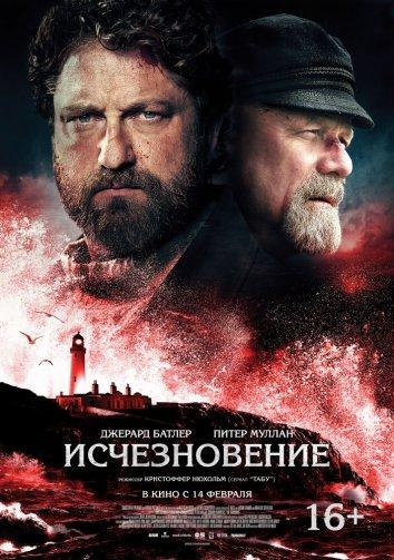 Исчезновение  (2018).