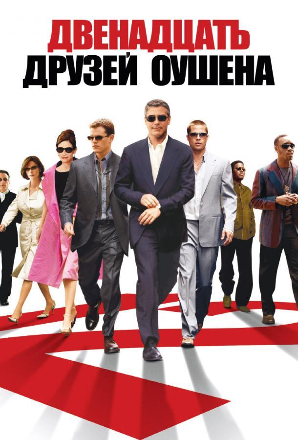 Двенадцать друзей Оушена (2004)