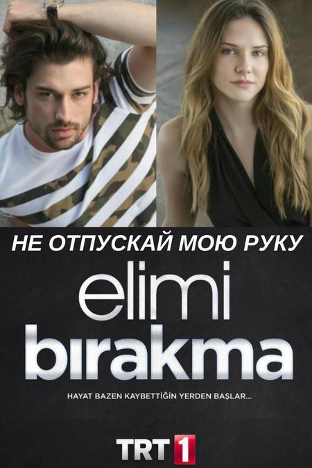 Не отпускай мою руку / Elimi Bırakma (2018) смотреть онлайн 1-2 сезон
