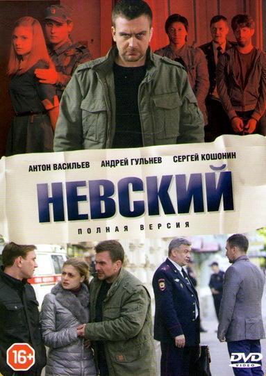 Невский (сериал)