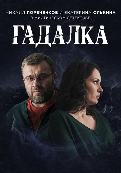 Гадалка 2018 смотреть онлайн 2 сезон все серии подряд в хорошем качестве