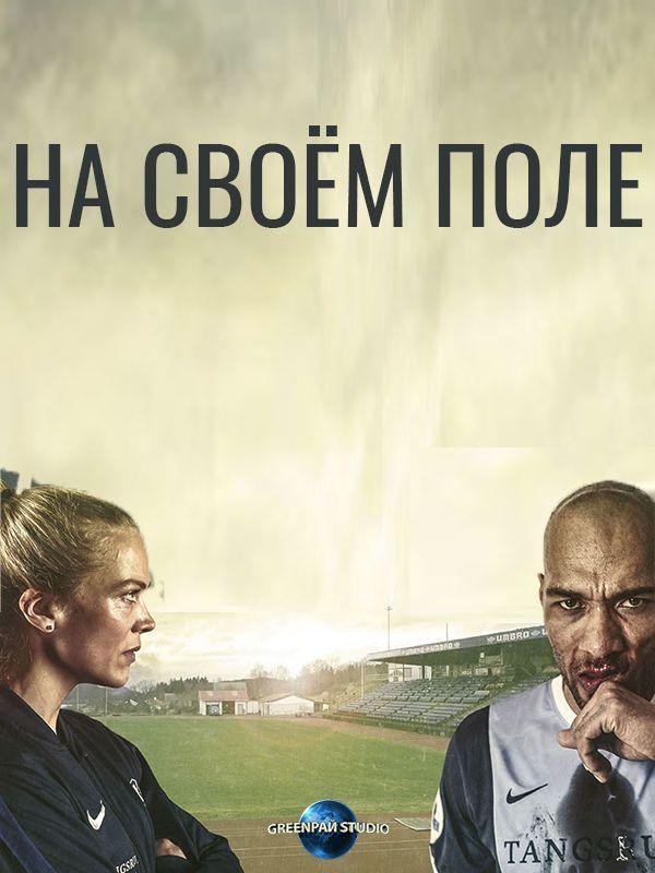 На своём поле  (2018) 1 сезон 10 серия.