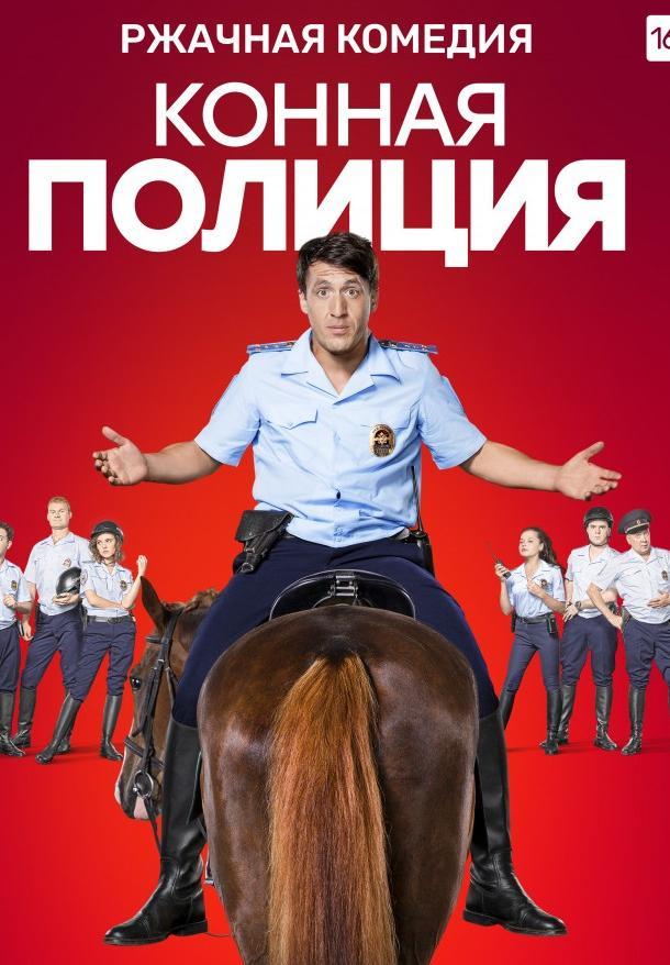 Конная полиция  (2018) 1 сезон 16 серия.