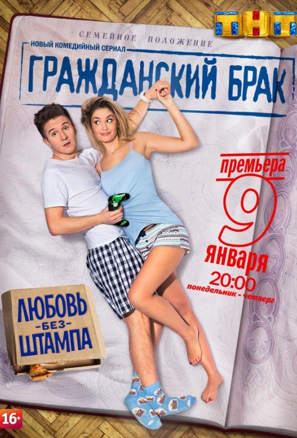 Гражданский брак сериал (2017)