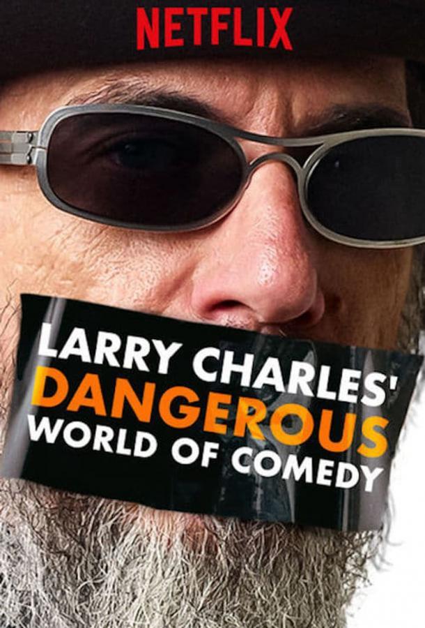 Ларри Чарльз: Опасный мир юмора (2019)