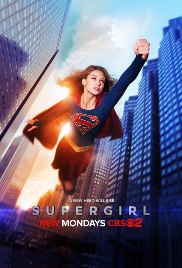 Супергёрл / Супердевушка / Supergirl (2015)