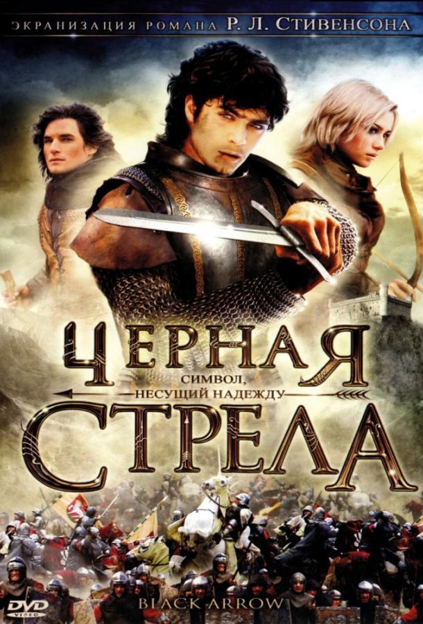 Черная стрела сериал (2006)