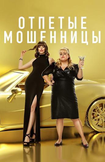 Отпетые мошенницы  (2019).