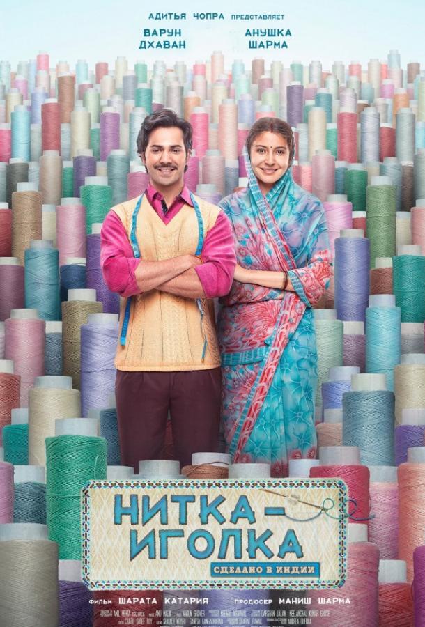 Нитка-иголка: Сделано в Индии / Sui Dhaaga: Made in India (2018)