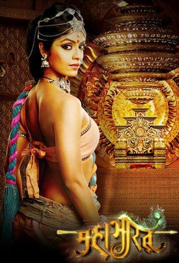 Махабхарата (2013)