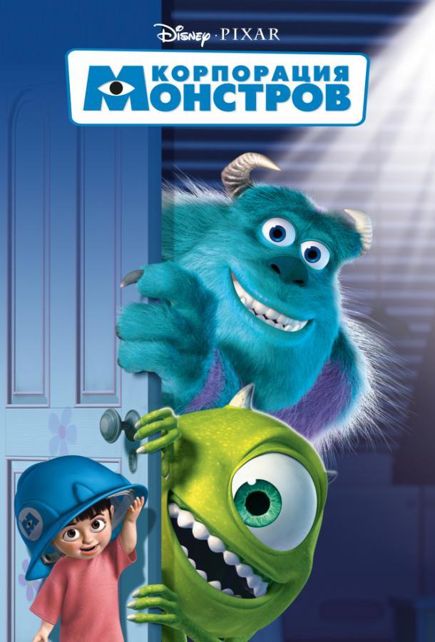 Корпорация монстров (2001)