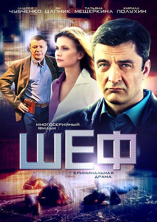 Шеф сериал (2012)