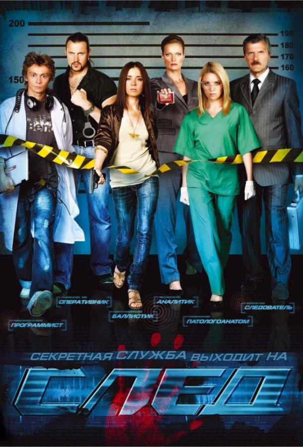 След /  2007  17 сезон 2442 серия