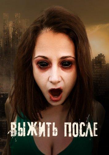 Выжить После сериал (2013)
