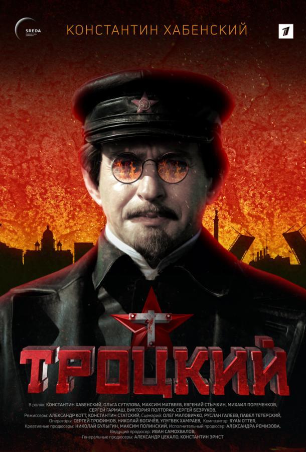 Троцкий сериал (2017)