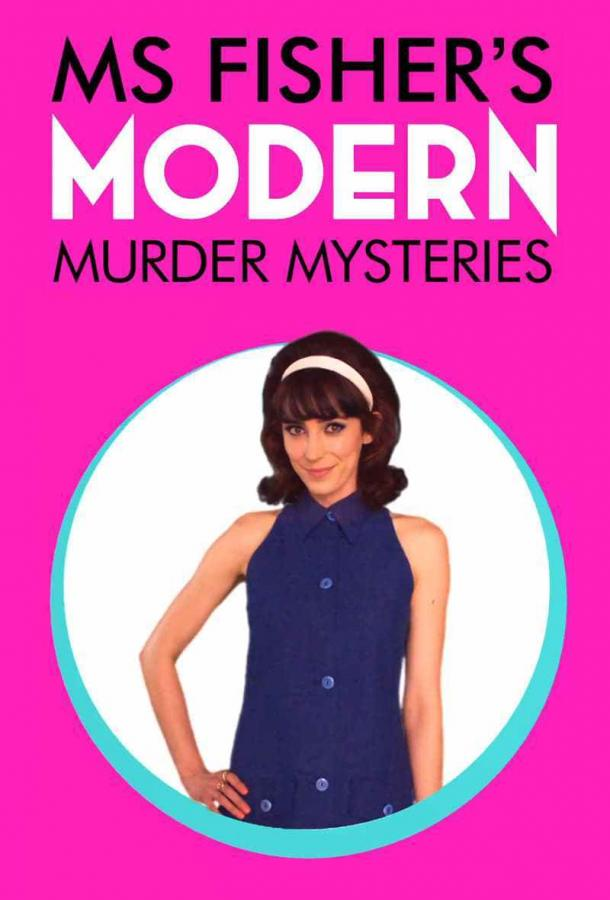 Леди-детектив мисс Перегрин Фишер / Ms Fisher's Modern Murder Mysteries (2019)