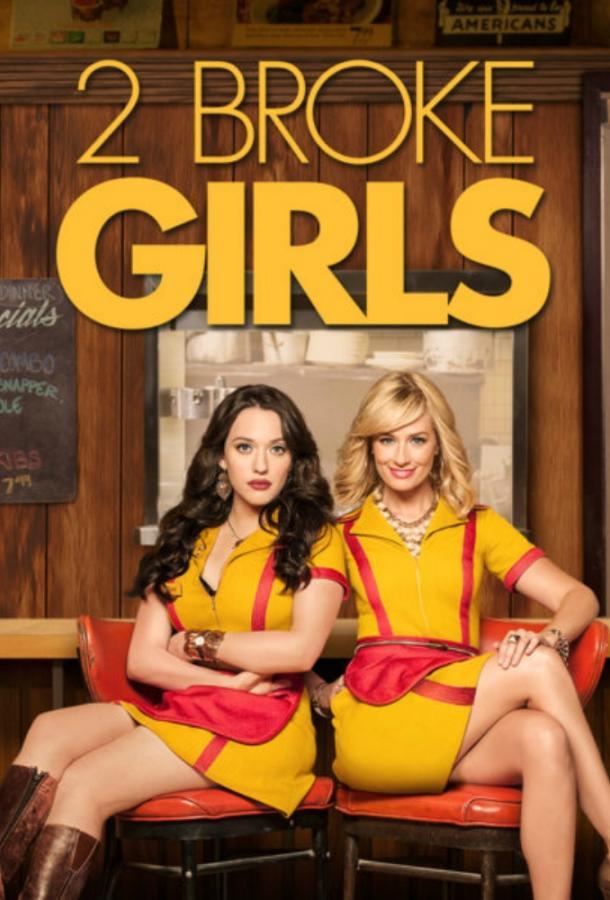 Две разорившиеся девочки / Две девицы на мели / 2 Broke Girls 2011  6 сезон 23 серия