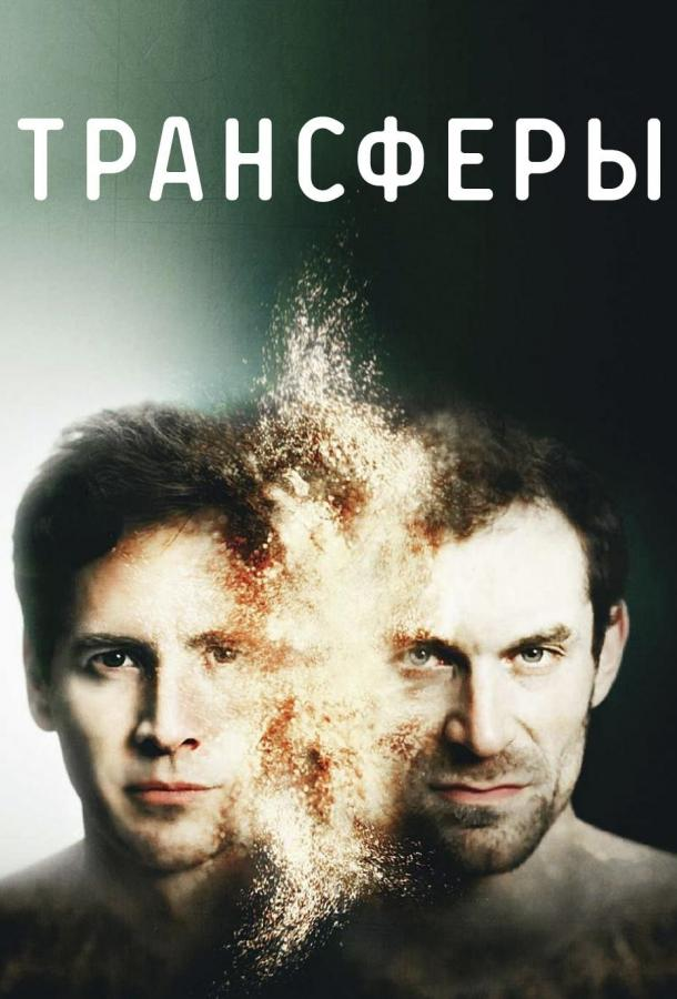 Трансферы (2017)