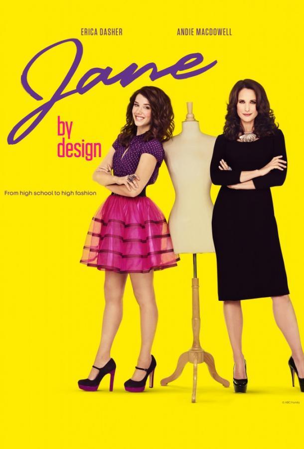 В стиле Джейн (2012)