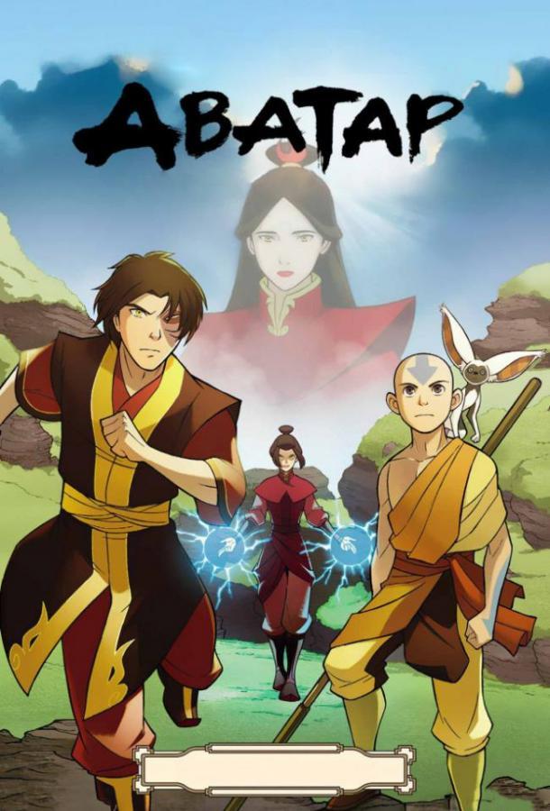 Аватар: Легенда об Аанге (2005)