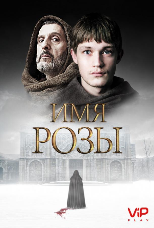 Имя розы  (2019) 1 сезон 8 серия.
