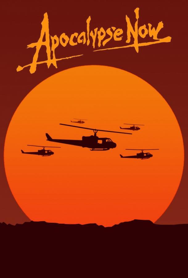 Апокалипсис сегодня фильм (1979)
