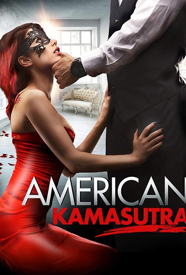 Американская камасутра / American Kamasutra  2018