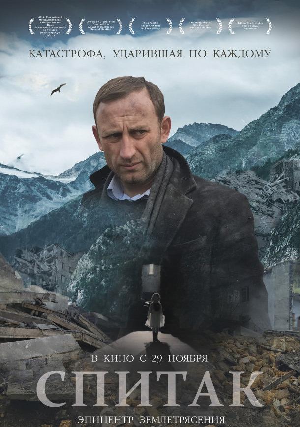 Спитак (2018)