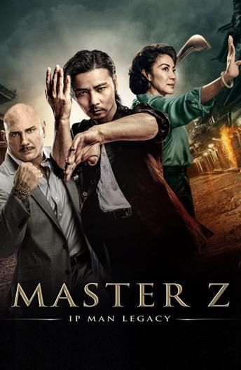 Мастер Z: Наследие Ип Мана 2018