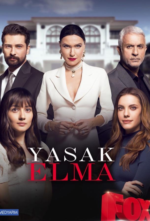 Запретный плод / Yasak Elma (2018)