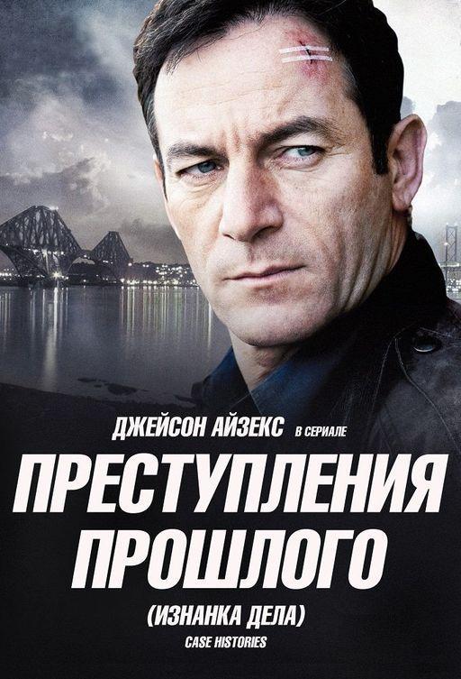 Преступления прошлого (сериал 2011 – 2013)