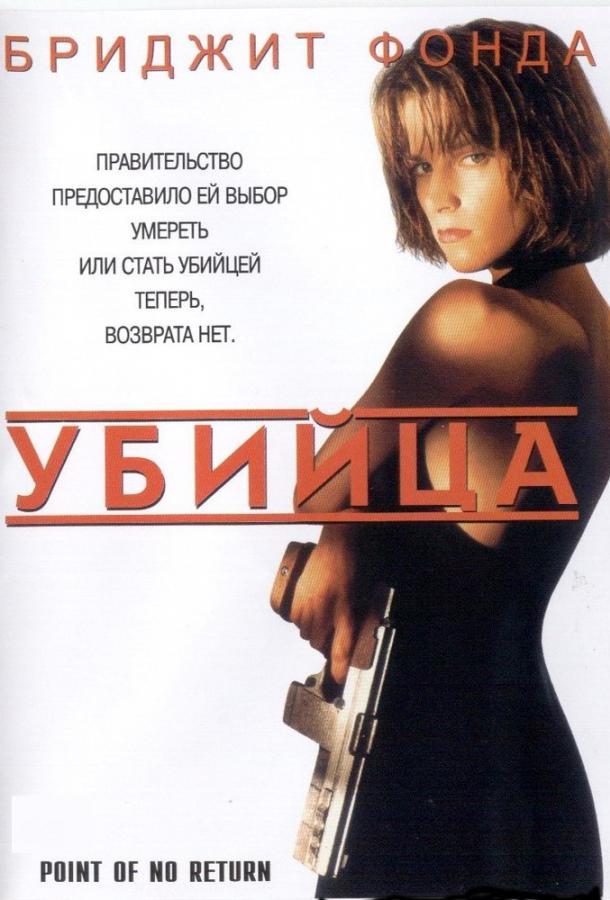 Убийца / 1993
