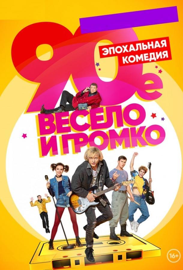 90-е. Весело и громко (2019)